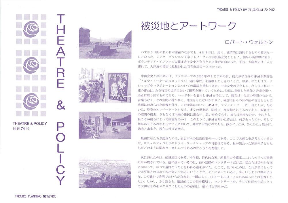 Theatre+Policy